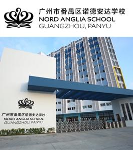 廣州市番禺區諾德安達學校