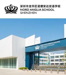深圳市龍華區諾德安達雙語學校