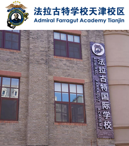 法拉古特學校天津校區