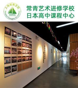 上海常青日本國際高中