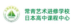 上海常青日本国际高中