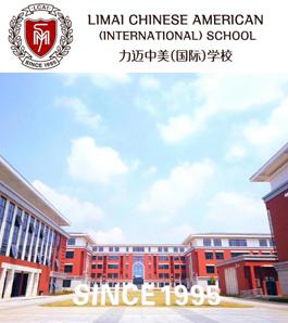 南昌力迈中美国际学校