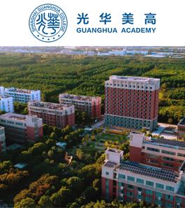 上海光華學院美高國際學校