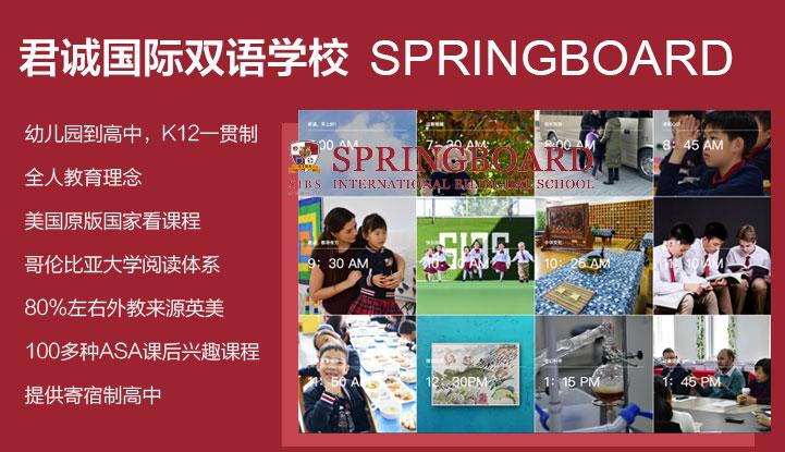 北京君誠國際雙語學校