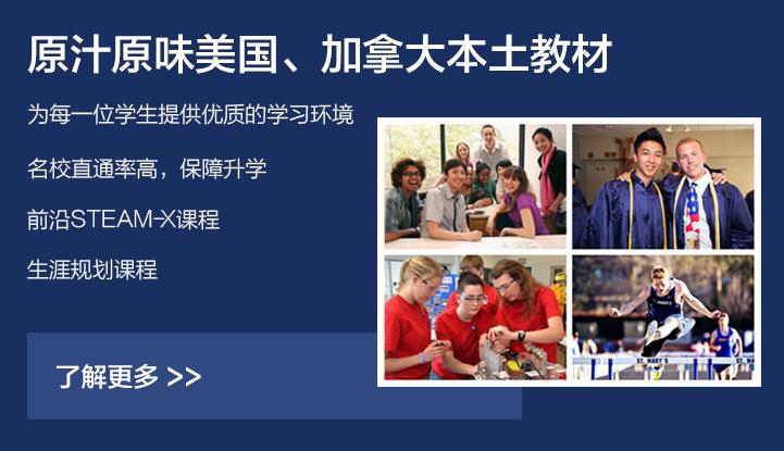 上海融育北美教育