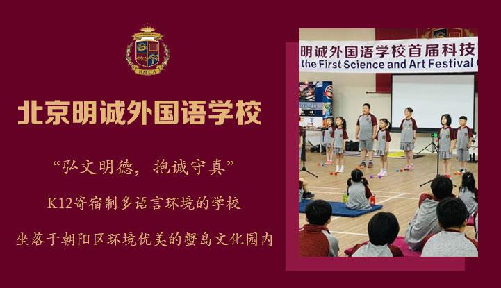 北京明誠外國語學校