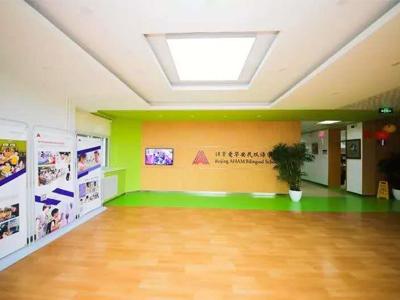 北京愛華安民雙語學校