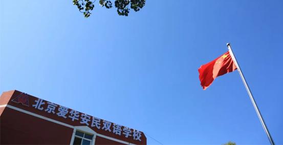 爱华安民双语学校