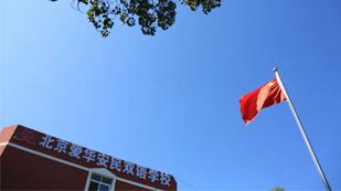 北京爱华安民学校校园一角