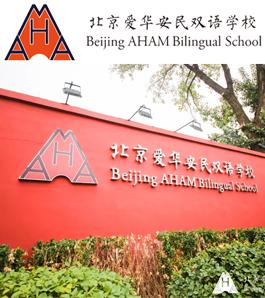 北京爱华安民双语学校