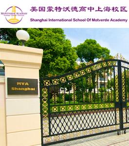 美國蒙特沃德高中上海分校
