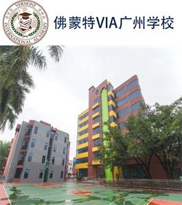 佛蒙特VIA广州学校