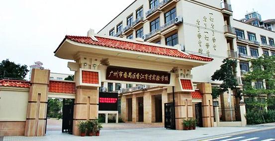 广州市育才实验香江国际部