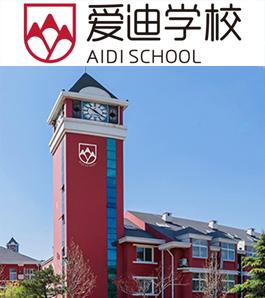 北京愛迪國際學校