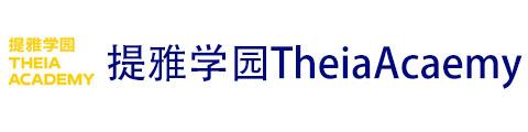 提雅学园 TheiaAcademy