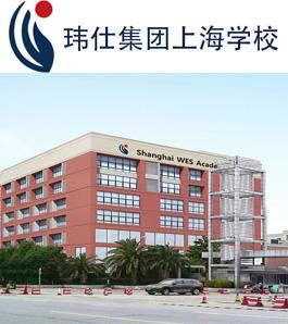 玮仕集团上海学校