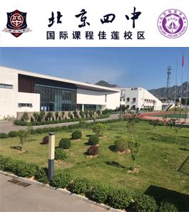 北京四中国际课程佳莲校区