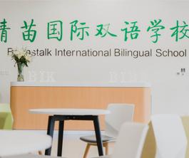 青苗国际双语学校常营校区 ( 幼儿园 - 高中 )招生简章