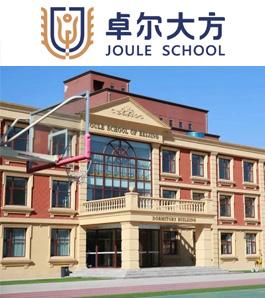 北京卓爾大方學校