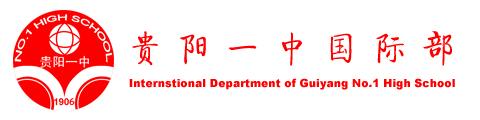贵阳一中国际部