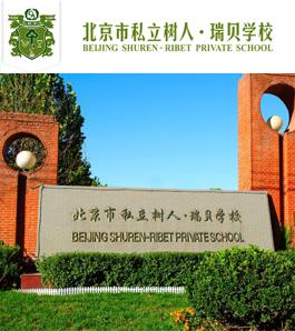 北京市私立樹人瑞貝學校