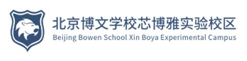 北京博文芯博雅實驗學校
