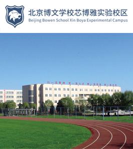 北京博文芯博雅实验学校