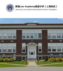 美国Lee Academy高级中学(上海校区)