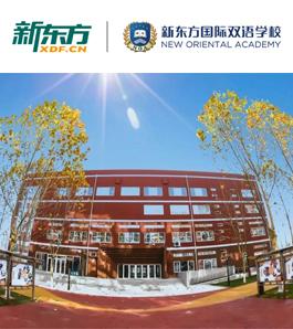 北京新東方國際雙語學校