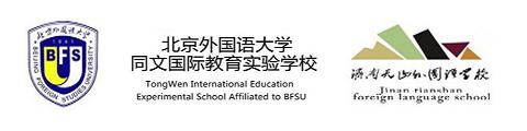 北京外國語大學同文國際教育實驗學校