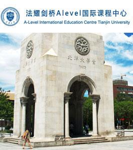 法耀A-Level国际教育中心