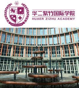 華二紫竹國際高中