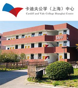 卡迪夫公学上海校区