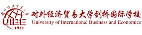 对外经济贸易大学剑桥国际学校