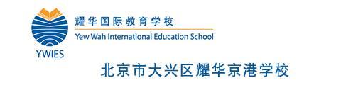 北京耀华国际教育学校