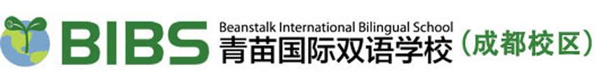 成都青苗国际双语学校