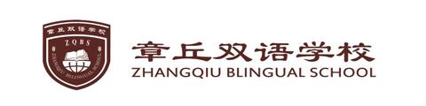 章丘双语国际学校