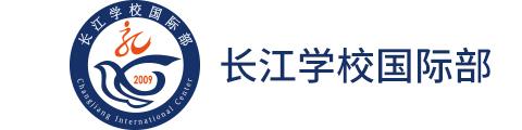 青岛长江学校国际部
