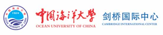 中国海洋大学剑桥国际中心