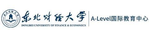 东北财经大学A-level国际教育中心
