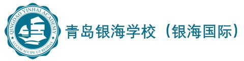 青岛银海学校(银海国际)