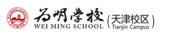 天津为明学校