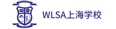 WLSA上海学校