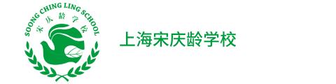 上海宋庆龄学校