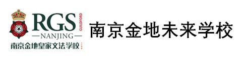 南京金地未来学校