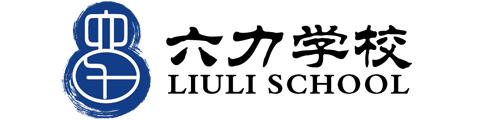 六力国际学校