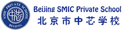 北京市中芯学校