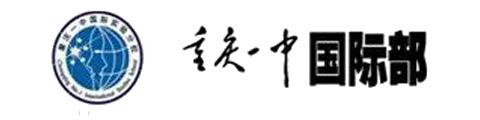 重庆一中双语学校国际部