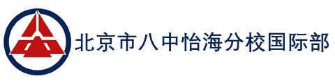 北京市第八中学怡海分校国际部