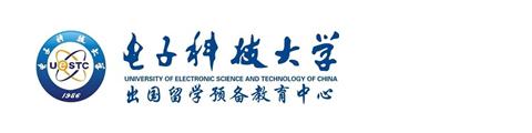 电子科技大学OSSD国际课程